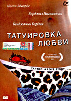 ���������� ����� (DVD) / Tattoo, a Love Story