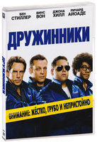 ���������� (DVD) / The Watch