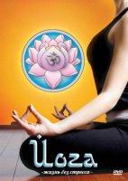 Йога. Жизнь без стресса