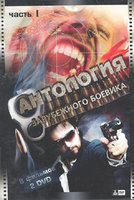 Антология зарубежного боевика. Часть 1 (2DVD) / The Silent Force / Comrades in Arms / Final Mission / Steele Justice / Illicit Behavior / The Last Hour / Hard Fall / Dilemma