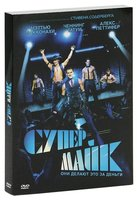 Супер Майк (DVD) / Magic Mike