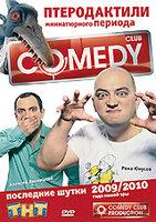 Comedy Club: ��������� ����� 2009/2010: ������������ ������������ �������: ������� ��������� / ���� ������