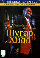 DVD Шугар Хилл / Sugar Hill / Harlem