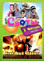 Сваты / Железный человек: Предательство Ястреба (2 в 1) (DVD) / Iron Man
