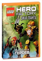 Dvd фабрика героев lego дикая планета lego