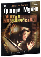 Грегуар Мулен против человечества (DVD) / Gregoire Moulin contre l'humanite / Gregoire Moulin vs. Humanity