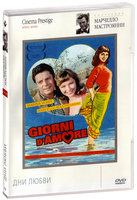 Дни любви (DVD) / Giorni d'amore