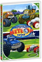 DVD Метеор и крутые тачки. Выпуск 4: Телералли / Bigfoot Presents: Meteor and the Mighty Monster Trucks
