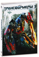 ������������ 3: Ҹ���� ������� ���� (DVD) / Transformers: Dark of the Moon