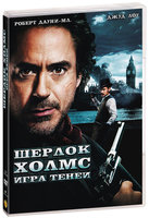 Шерлок Холмс 2: Игра теней (DVD) / Sherlock Holmes: A Game of Shadows