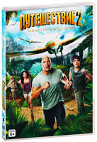 ����������� 2: ������������ ������ (DVD) / Journey 2: The Mysterious Island