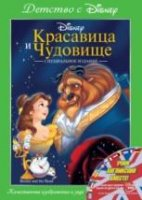 DVD Учим английский вместе: Детство с Дисней. Красавица и чудовище / Beauty and the Beast