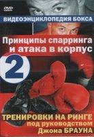 Видеоэнциклопедия бокса. Часть 2. Принципы спарринга и атака в корпус
