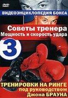 Видеоэнциклопедия бокса. Часть 3. Советы тренера. Мощность и скорость удара