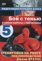 Видеоэнциклопедия бокса. Часть 5. Бой с тенью и навык работы с перчатками