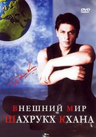 Внешний мир Шахрукх Кхана (DVD) / The Outer World Of Shah Rukh Khan
