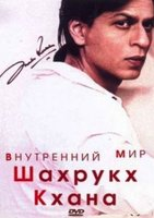 Внутренний мир Шахрукх Кхана (DVD) / The Inner World Of Shah Rukh Khan