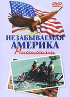 Незабываемая Америка: Миссиссипи (DVD) / Unforgettable America