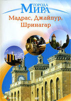 Города Мира: Мадрас, Джайпур, Шринагар (DVD) / Cities of the World