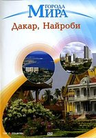 Города Мира: Дакар, Найроби (DVD) / Cities of the World: Dakar / Nairobi
