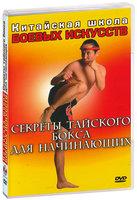 Китайская школа боевых искусств: Секреты тайского бокса для начинающих