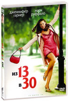 Из 13 в 30 (DVD) / 13 Going On 30 / Suddenly 30