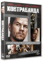 ����������� (DVD) / Contraband