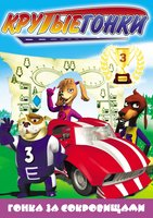 DVD Крутые гонки. Выпуск 3: Гонка за сокровищами 3D / Racer Dogs