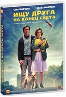 DVD Ищу друга на конец света / Seeking a Friend for the End of the World