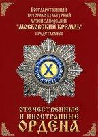 Московский Кремль. Отечественные и иностранные ордена из собрания Музеев Московского Кремля