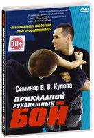 Прикладной рукопашный бой. Семинар В. В. Купова