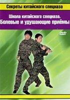 Секреты китайского спецназа: Школа китайского спецназа - Болевые и удушающие приемы
