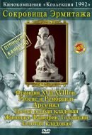 Сокровища Эрмитажа. Выпуск 1 (6 в 1) (DVD) / Old Masters The art of France XVII-XVIII centuries / Rubens and Rembrandt / Armoury / The Third Special Treasury / Old Masters Painting of Flandria, Holland of XVII / The Golden Treasury