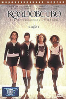Колдовство (DVD) / The Craft