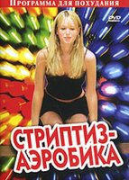 Стриптиз-Аэробика (DVD) / Stripilates