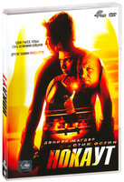 Нокаут (DVD) / Knockout
