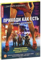 ������� ��� ���� (DVD) / Hasta la Vista!