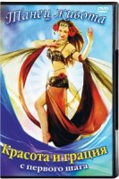 ����� ������: ������� � ������ � ������� ���� (DVD) / Belly Dance: Beautiful Technique From Step One