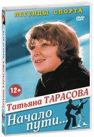 Легенды спорта: Татьяна Тарасова - Начало пути...