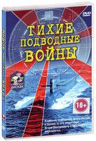 Тихие подводные войны (2 DVD)