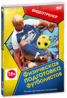 ���������� �����������: ���������� ���������� ����������� (DVD) / Soccer Institute