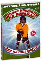 Хоккейный видеотренер: Школа катания на коньках для начинающих