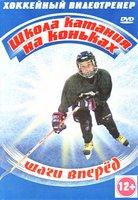 Хоккейный видеотренер. Школа катания на коньках: Шаги вперед