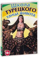 Школа Турецкого танца живота