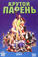 Крутой парень (DVD) / The New Guy