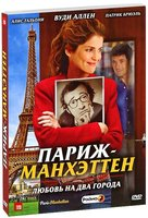 DVD Париж-Манхэттен / Paris-Manhattan