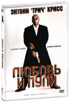 DVD Любовь и пули / Love and a Bullet