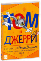 DVD ��� � ������: ��������� ���� ������. ��� 1 / Tom and Jerry