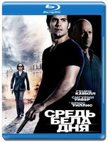 ����� ���� ��� (Blu-Ray) / The Cold Light of day