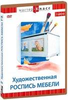 Художественная роспись мебели ( 2 DVD)